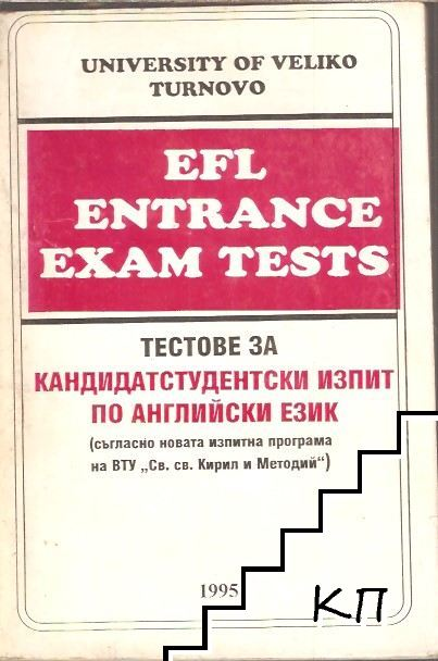 Тестове за кандидатстудентски изпит по английски език