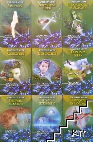 Звънтящите кедри на Русия. Книга 1-8
