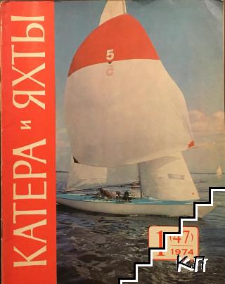 Катера и яхты. Бр. 1 / 1974