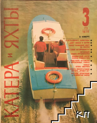 Катера и яхты. Бр. 3 / 1978