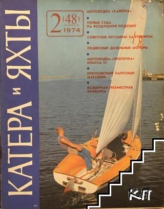 Катера и яхты. Бр. 2 / 1974