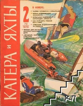 Катера и яхты. Бр. 2 / 1978