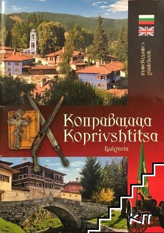 Копривщицa / Koprivshtitsa