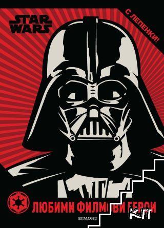 Любими филмови герои: Star Wars + стикери