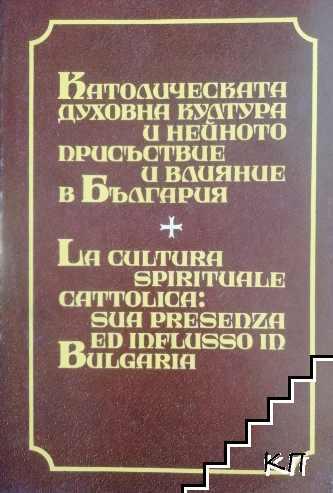 Католическата духовна култура и нейното присъствие и влияние в България