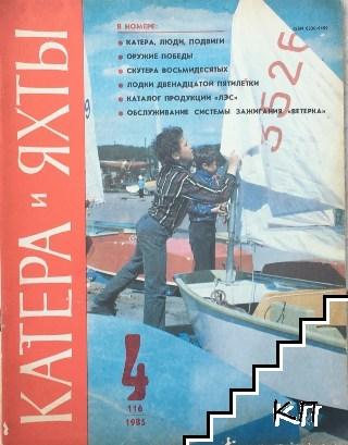 Катера и яхты. Бр. 4 / 1985