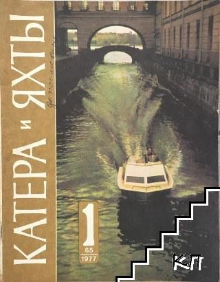 Катера и яхты. Бр. 1 / 1977
