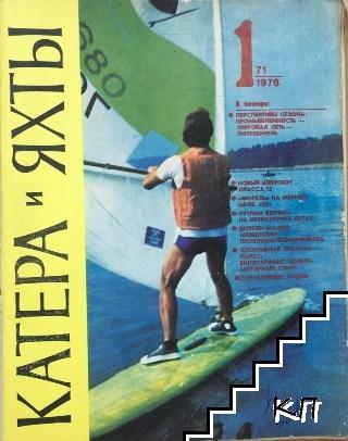 Катера и яхты. Бр. 1 / 1978