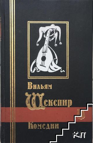 Избранные сочинения в трех томах. Том 3: Комедии