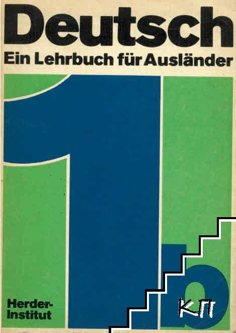 Deutsch Ein Lehrbuch für Ausländer. Teil 1b