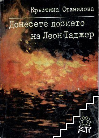 Донесете досието на Леон Таджер
