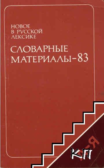 Словарные материалы - 83