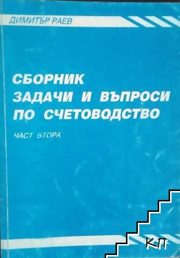 Сборник задачи и въпроси по счетоводство. Част 2