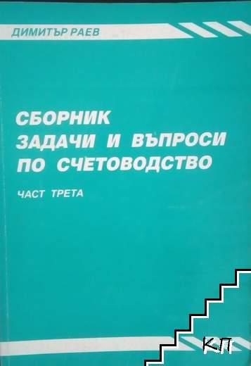Сборник задачи и въпроси по счетоводство. Част 3