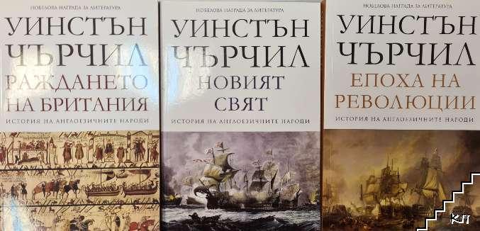 История на англоезичните народи. Том 1-3