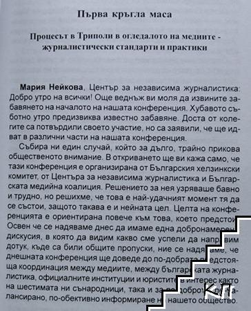 Медиите и драматичният случай с българските медици в Либия: Подходи, постижения, дефицити (Допълнителна снимка 1)