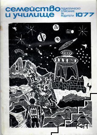 Семейство и училище. Бр. 10 / 1977