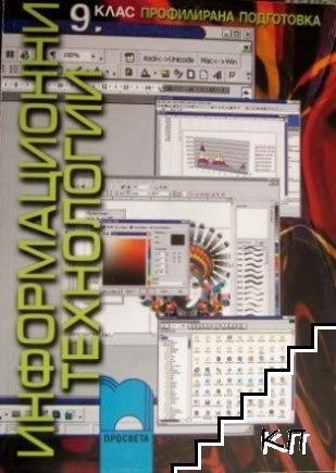 Информационни технологии за 9. клас