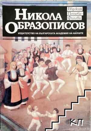 Никола Образописов