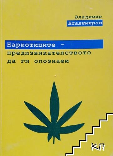Наркотиците - предизвикателството да ги опознаем