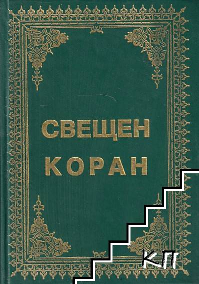 Свещен Коран
