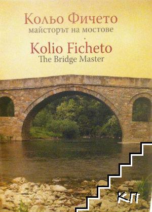 Кольо Фичето - майсторът на мостове