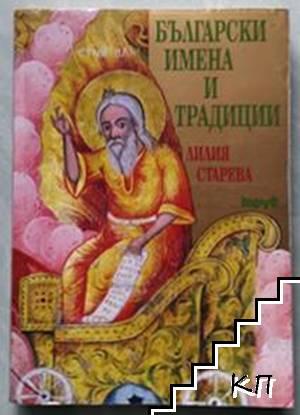 Български имена и традиции