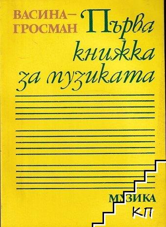Първа книжка за музиката