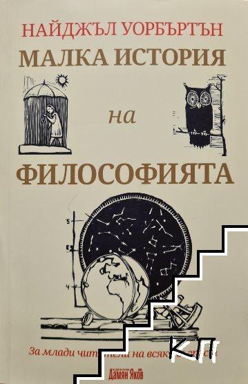Малка история на философията
