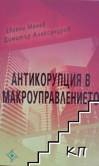 Антикорупция в макроуправлението