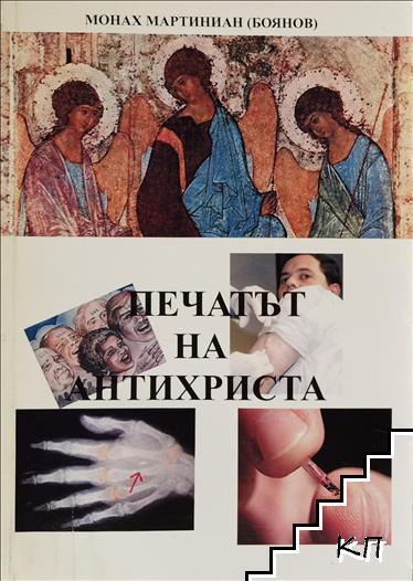Печатът на антихриста