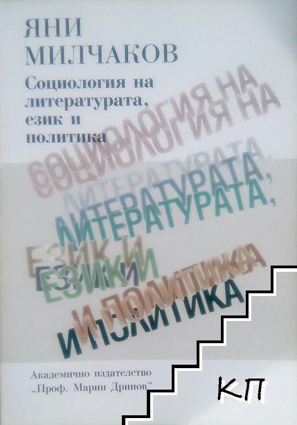 Социология на литературата, език и политика