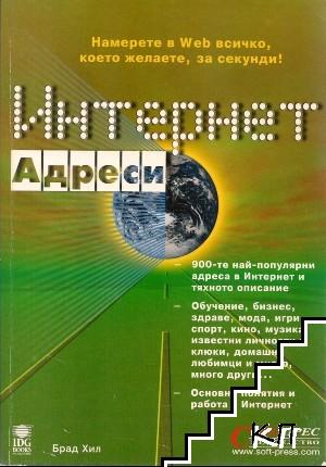 Интернет адреси
