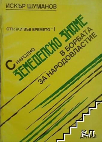 Стъпки във времето. Книга 1: С народно земеделско знаме в борбата за народовластие