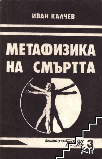 Метафизика на смъртта