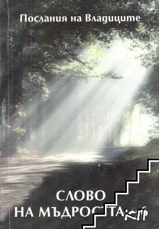 Послания на Владиците: Слово на мъдростта. Книга 6