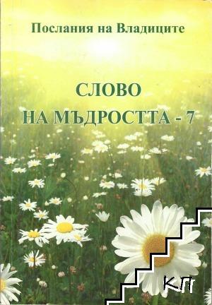 Послания на Владиците: Слово на мъдростта. Книга 7