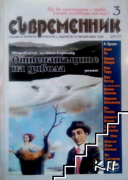 Съвременник. Бр. 3 / 2010