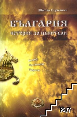 България - история за ценители
