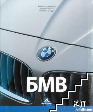 БМВ / BMW