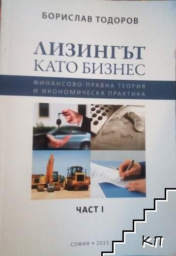 Лизингът като бизнес. Част 1: Финансово-правна теория и икономическа практика