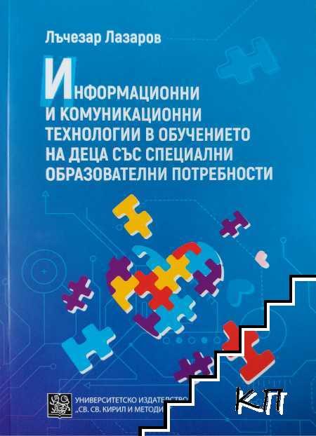 Информационни и комуникационни технологии в обучението на деца със специални образователни потребности