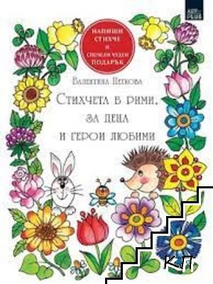 Стихчета в рими, за деца и герои любими