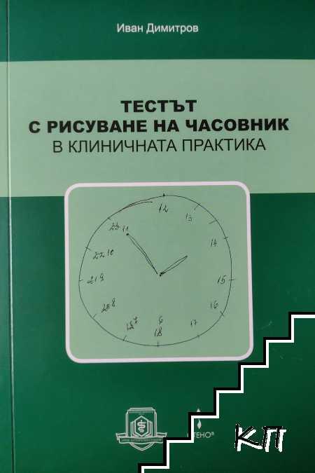 Тестът с рисуване на часовник в клиничната практика
