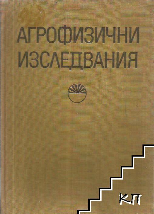 Агрофизични изследвания. Книга 2