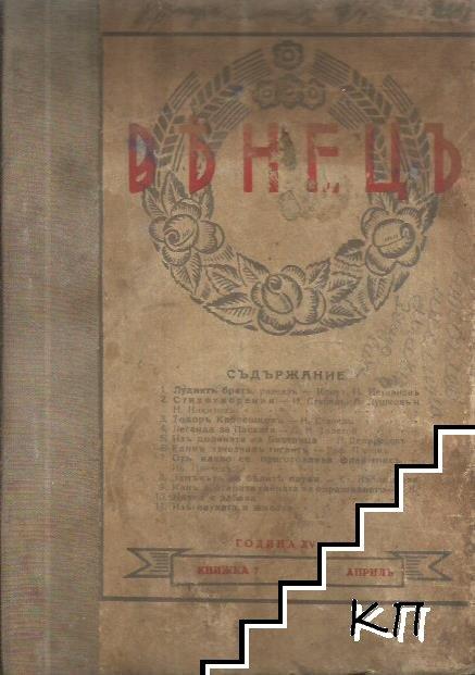 Венецъ. Кн. 1-3 / 1937. Кн. 4-8 / 1938