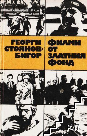 Филми от златния фонд