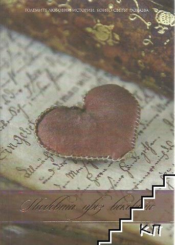 Любовта през вековете