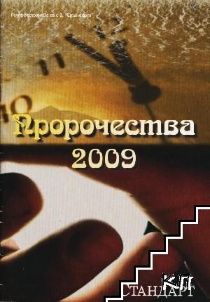 Пророчества 2009