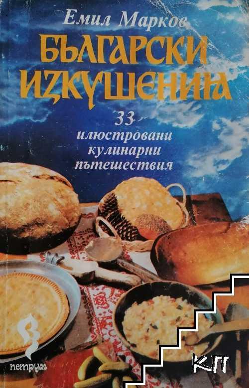 Български изкушения